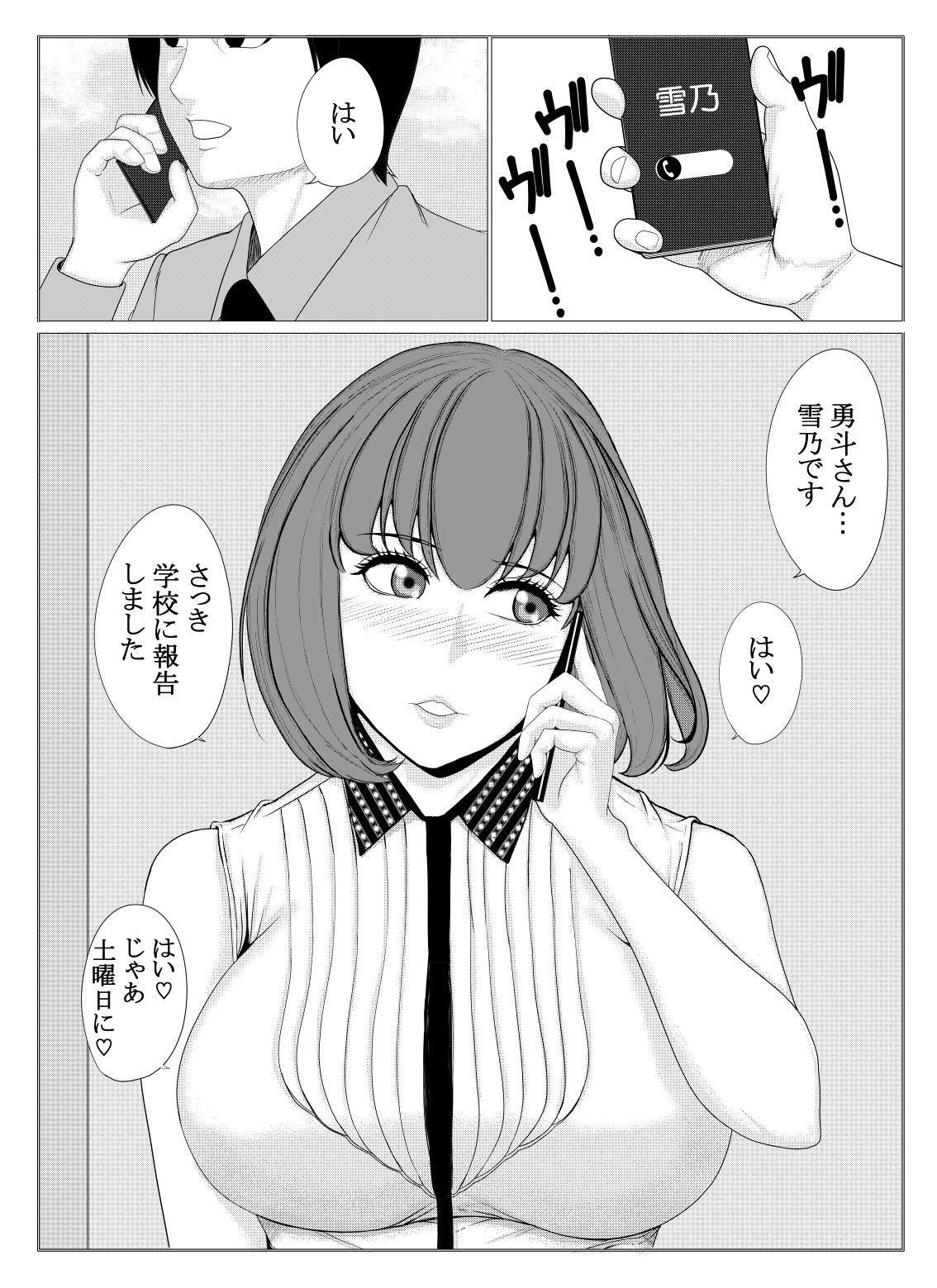 淫虐の女教師 雪乃