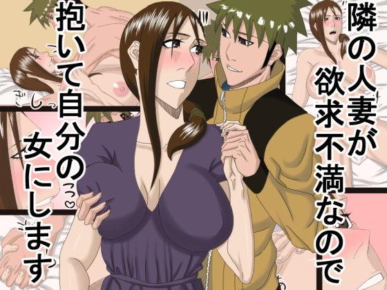 人妻もの「隣の人妻が欲求不満なので抱いて自分の女にします」の無料サンプル画像