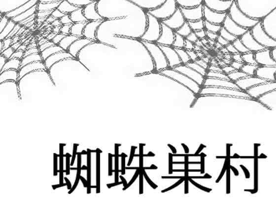 人妻もの「蜘蛛巣村」の無料サンプル画像