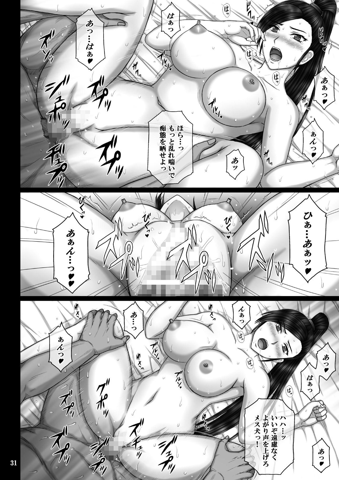 奴●堕ち武闘姫 改訂版