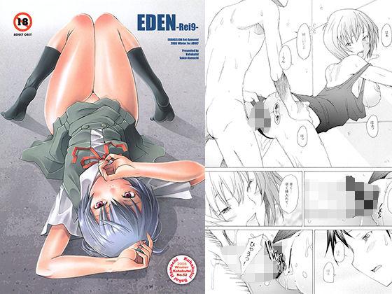 EDEN -rei9-