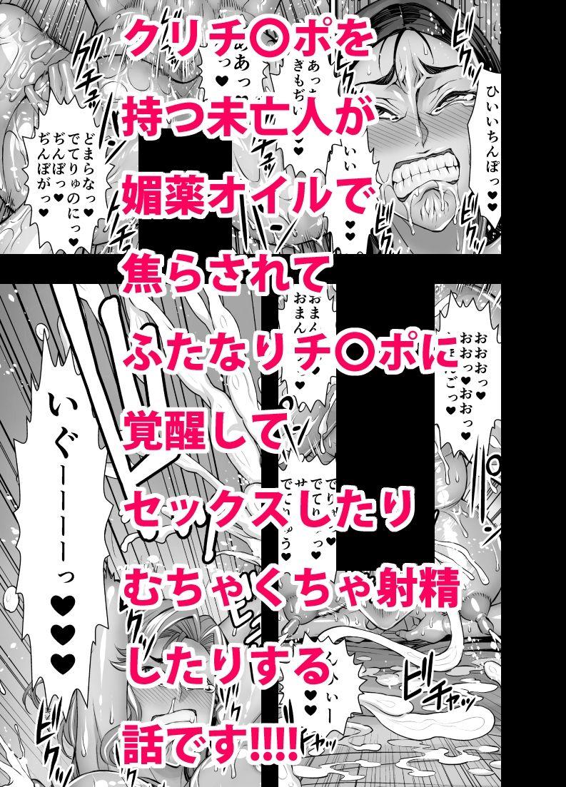 [同人]「クリナリ未亡人2」(アクメナリ!)