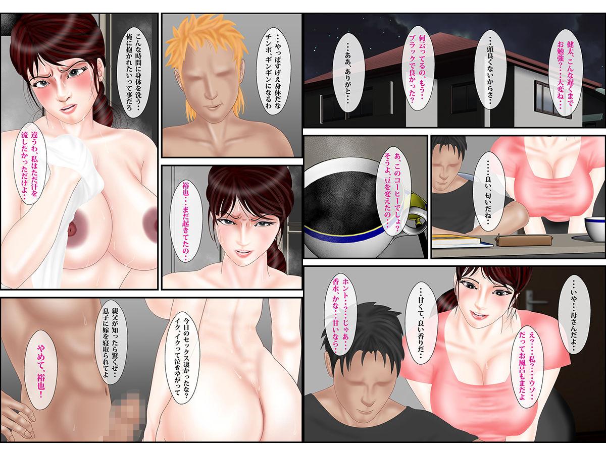 AVアニメなう [今すぐ読める同人サンプル] 「母の静かな喘ぎ声2」(えすけーぷ!)