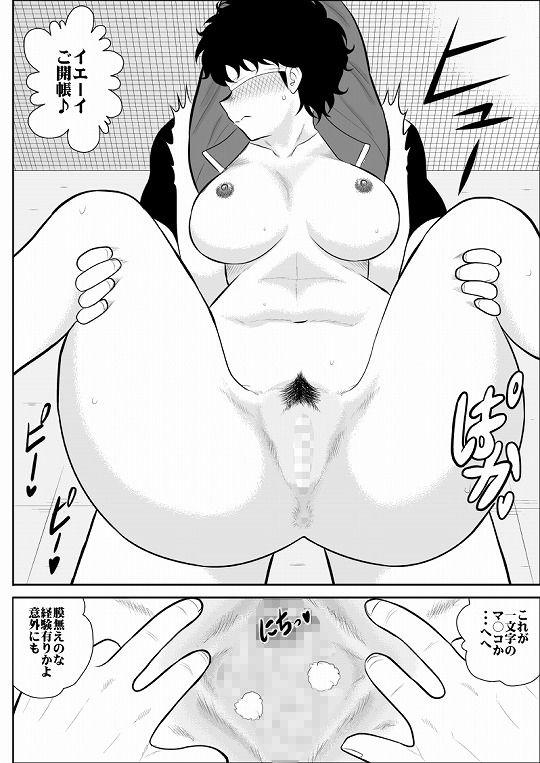 バトルティーチャー龍子