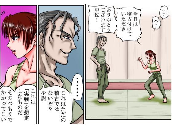 【軍内レ●プ】中佐と少尉