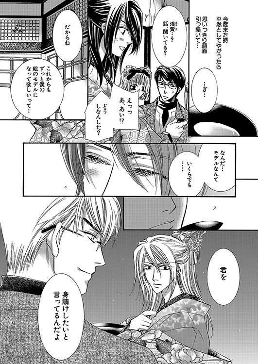 浪漫亭の住人〜浅黄〜参ノ巻のサンプル画像1