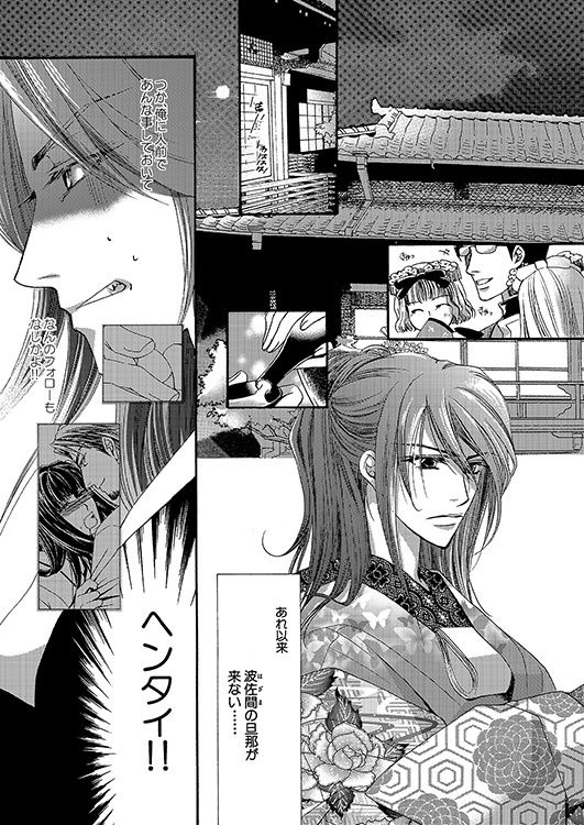 浪漫亭の住人〜浅黄〜参ノ巻のサンプル画像2