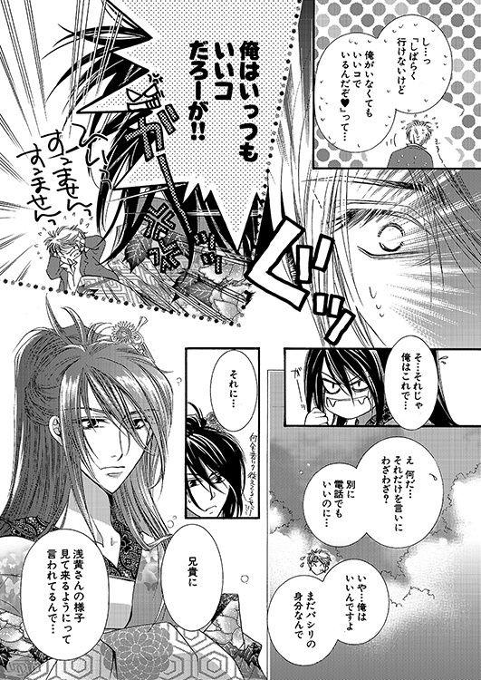 浪漫亭の住人〜浅黄〜参ノ巻のサンプル画像3