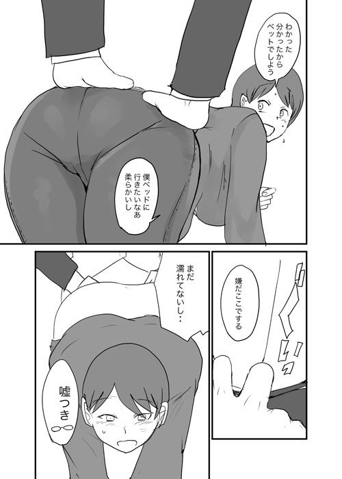 【DMM独占販売】「退魔士ミコト2」クリムゾンSS