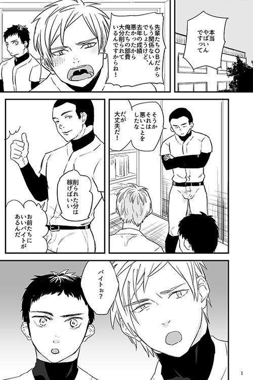 川村君のアルバイト
