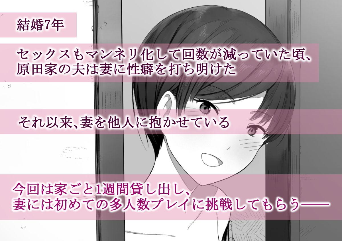 愛妻、同意の上、寝取られ 2 〜原田家の場合〜のサンプル画像1