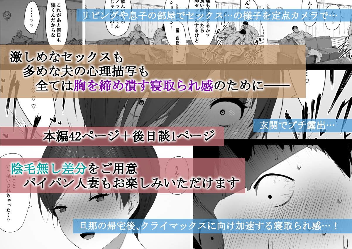 愛妻、同意の上、寝取られ 2 〜原田家の場合〜のサンプル画像3