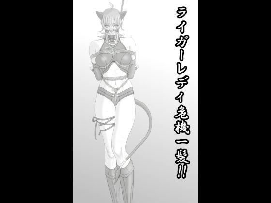 エロ同人作品「ライガーレディ危機一髪!!」の無料サンプル画像