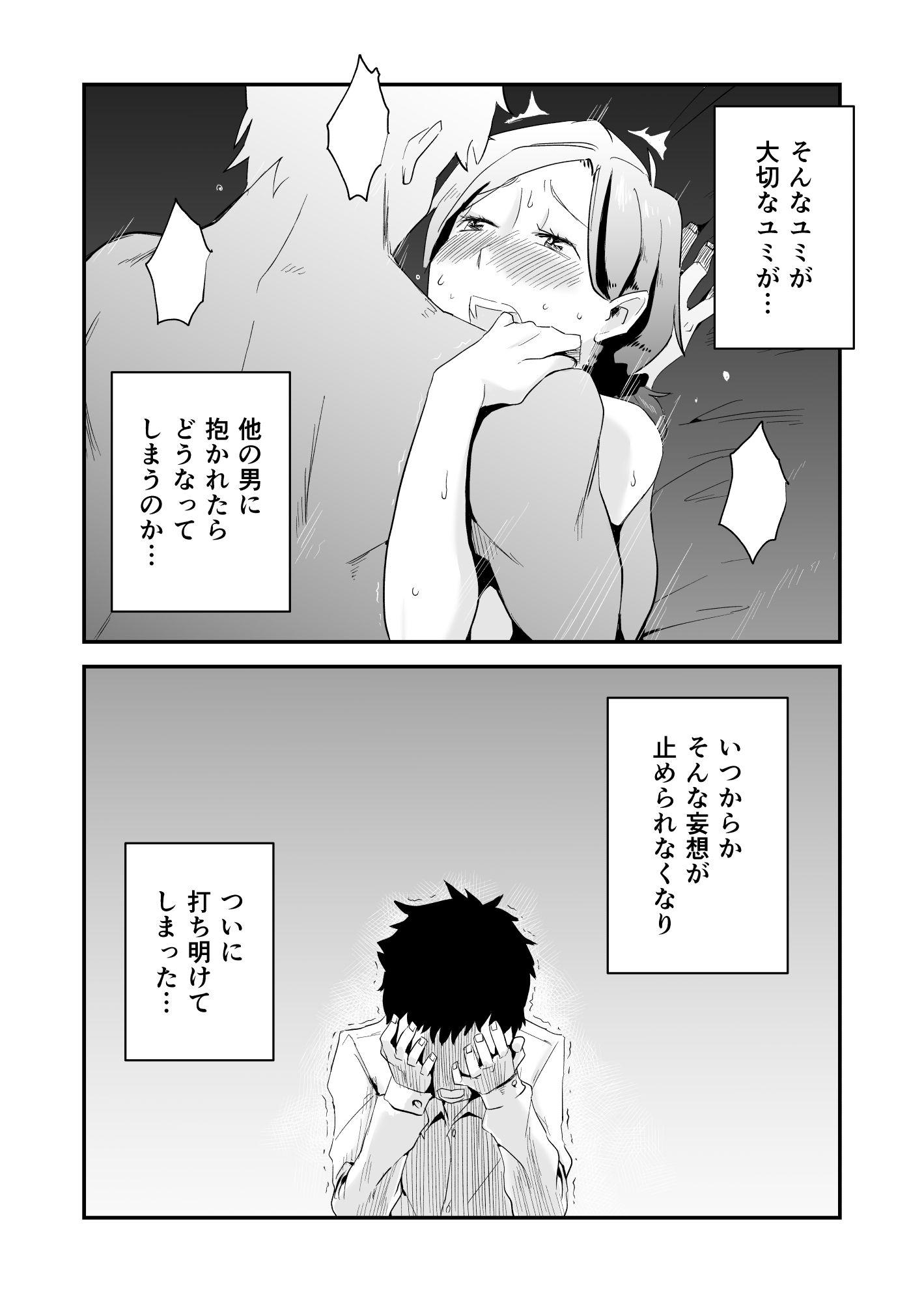 あなたの望み vol.1 〜メール編〜のサンプル画像1