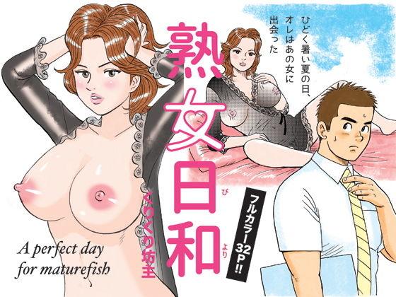 人妻もの「熟女日和」の無料サンプル画像
