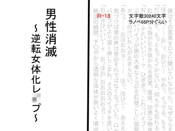 男性消滅〜逆転女体化レイプ〜