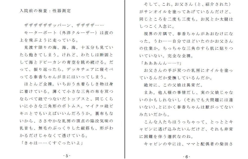 強制入院マゾ馴致(前編)〜絶海の孤島で繰り広げられる集団調教劇のサンプル画像2