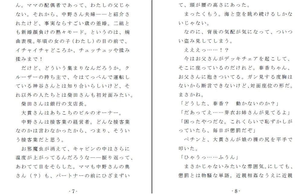 強制入院マゾ馴致(前編)〜絶海の孤島で繰り広げられる集団調教劇のサンプル画像3