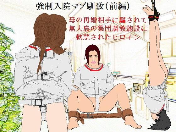 強制入院マゾ馴致(前編)〜絶海の孤島で繰り広げられる集団調教劇の表紙