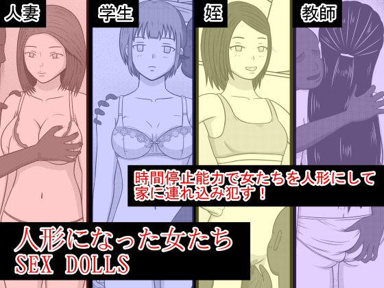 人妻もの「人形になった女たち SEX DOLLS」の無料サンプル画像