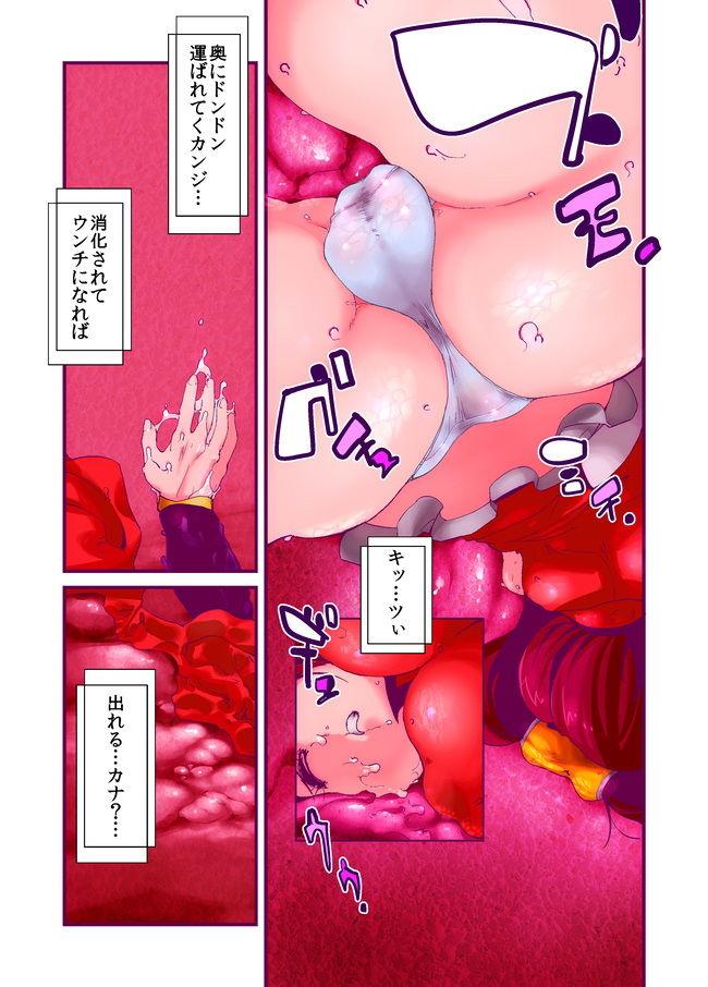 痛めモンシリーズ フンパンのジャムパンのまき フルカラー特別版