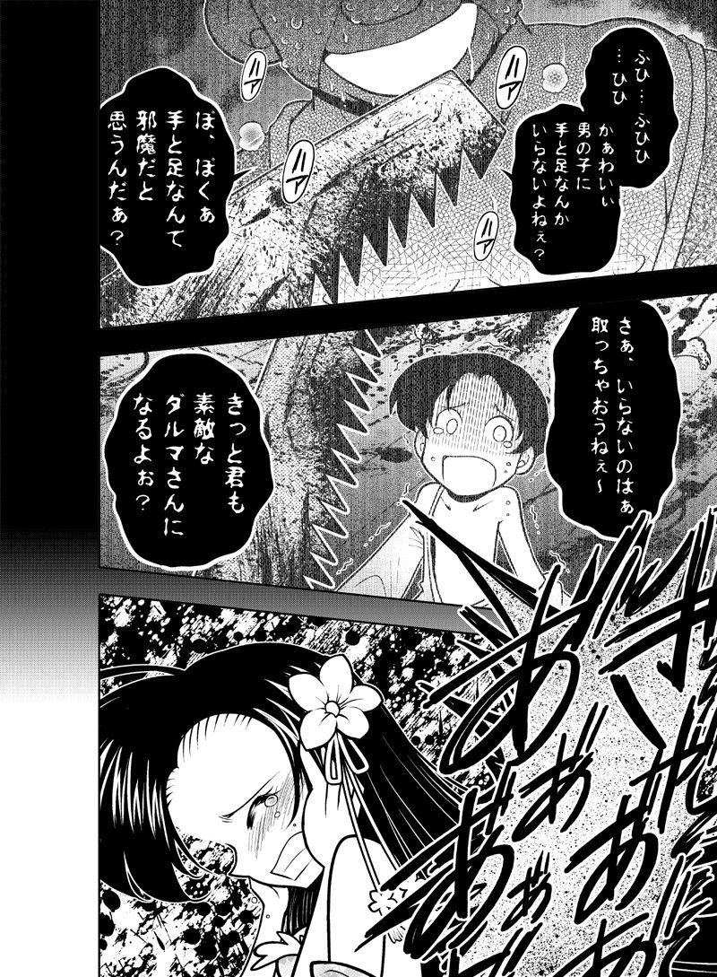 龍を継ぐものたち〜第2巻〜
