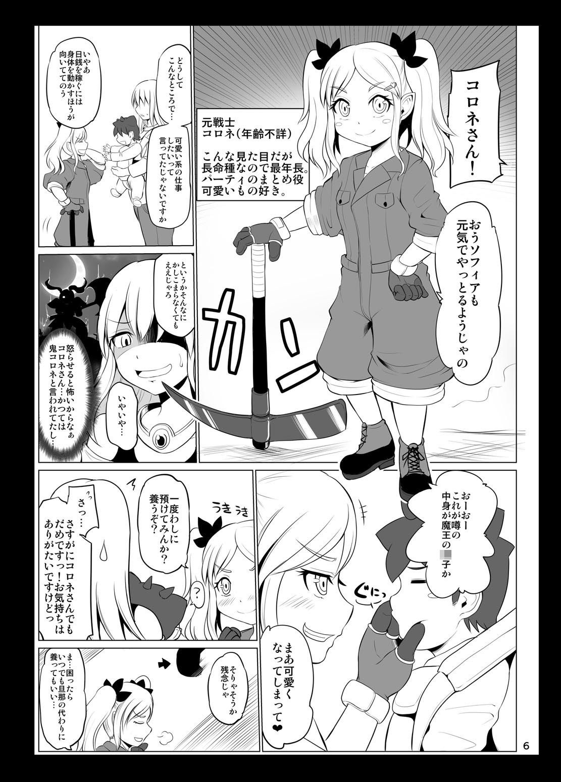 AVアニメなう [今すぐ読める同人サンプル] 「ママさん勇者と赤ちゃん魔王2」(ほしまきPro...