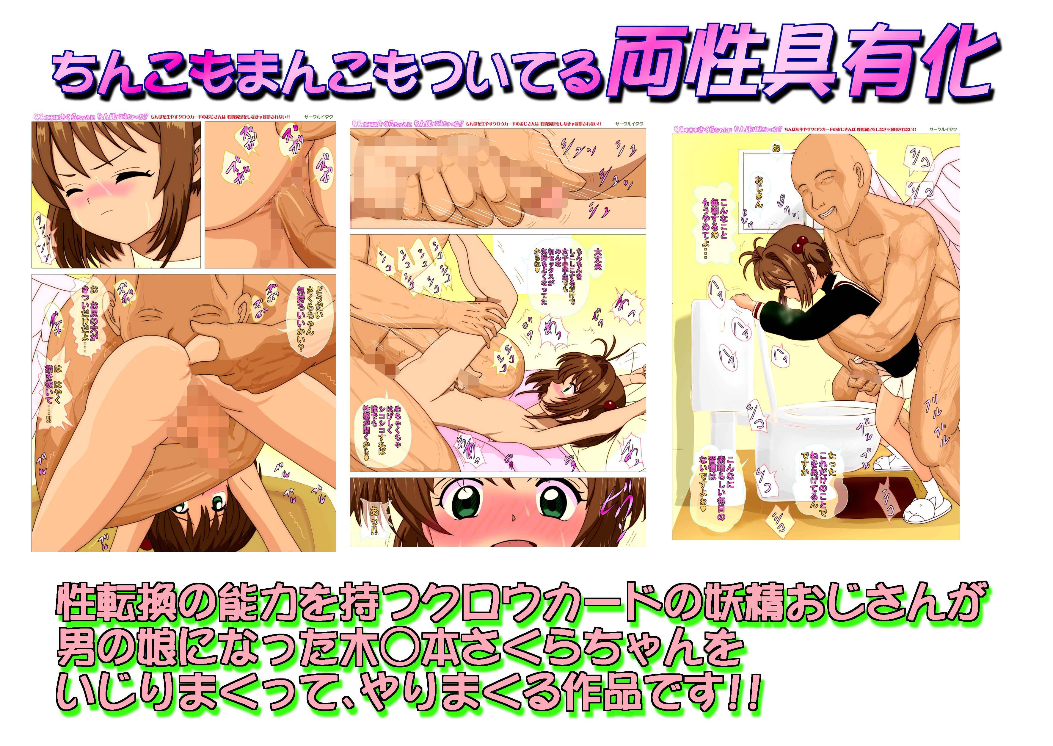 CC木◯本さくらちゃんにちんぽがはえちゃった!! ちんぽを生やすクロウカードのおじさんは 性的満足をし...のサンプル画像2