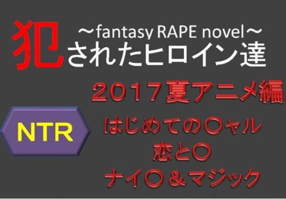 犯されたヒロイン達~2017夏アニメNTR編~