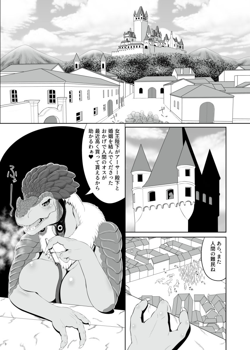 蛮王記 〜竜魔王伝、鰐酋長伝、酔狂伯伝一気読みセット〜