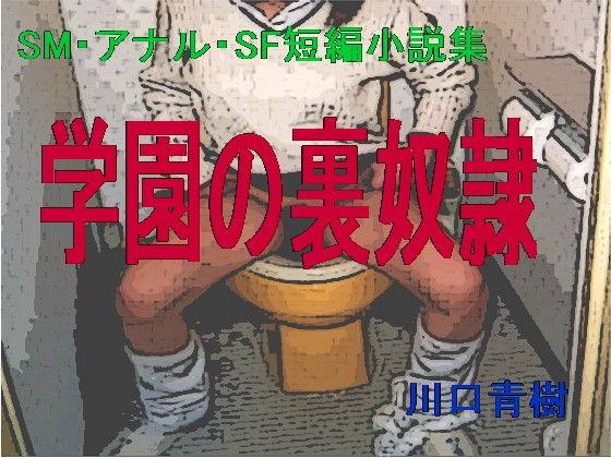 SM・アナル・SF短編小説集「学園の裏奴隷」