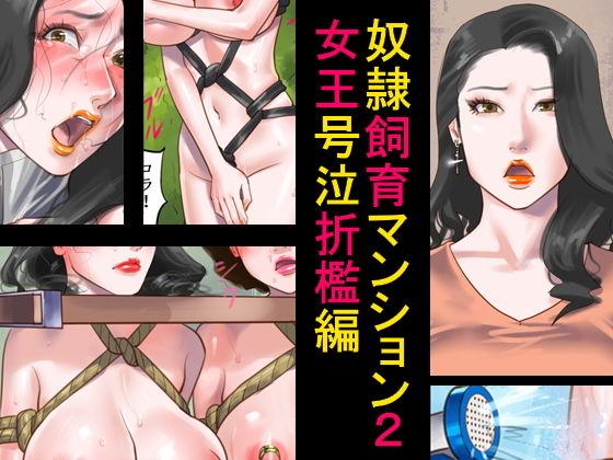 奴隷飼育マンション2・女王号泣折檻編