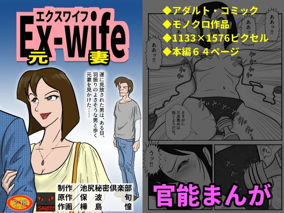 人妻もの「Ex-wife(元妻)」の無料サンプル画像