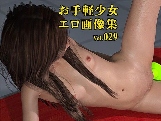 お手軽少女エロ画像集Vol.029