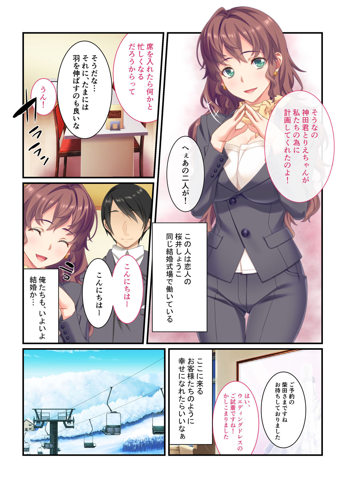 【フルカラー】背徳の浮気SEX(2) ハメられた花嫁…NTR調教されまくり
