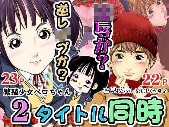 2タイトル同時 繁殖少女ペロちゃん 妄想遊戯志保(19)の場合の表紙