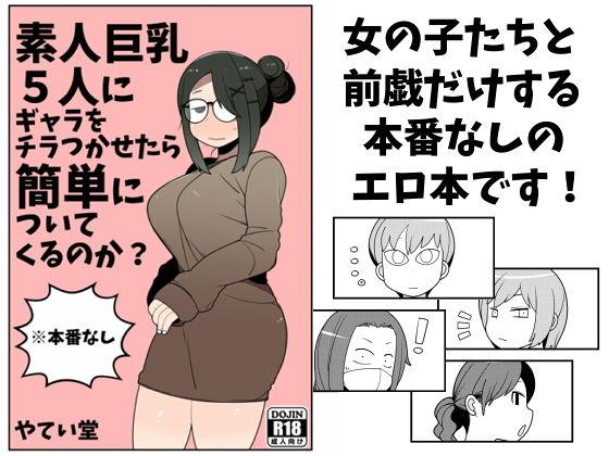 人妻もの「素人巨乳5人にギャラをチラつかせたら簡単についてくるのか?」の無料サンプル画像