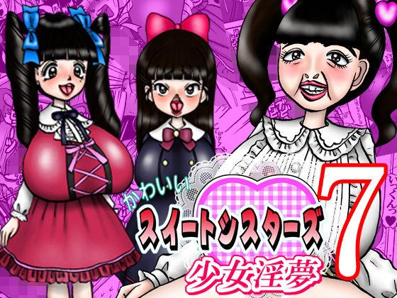 かわいいスイートシスターズ 7 〜少女淫夢〜の表紙