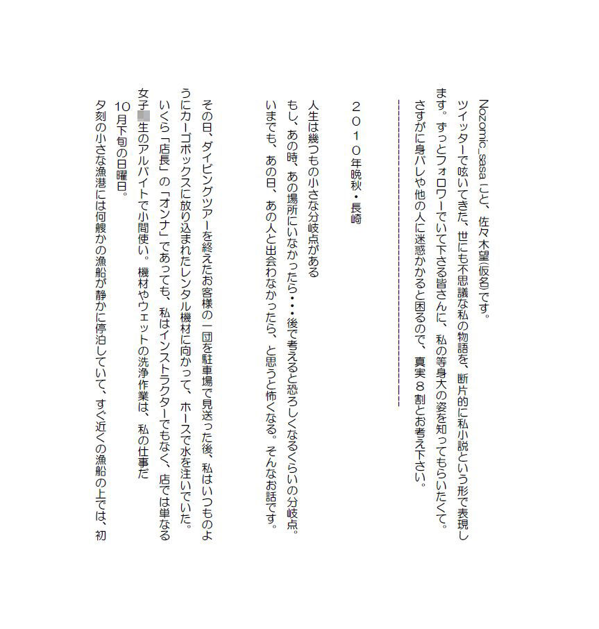 AVアニメなう [今すぐ読める同人サンプル] 「私小説 N 第一話「分岐点」」(Nozomic...