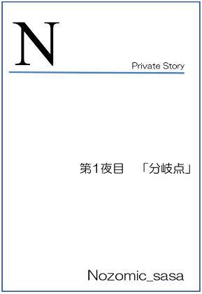 私小説 N 第一話「分岐点」