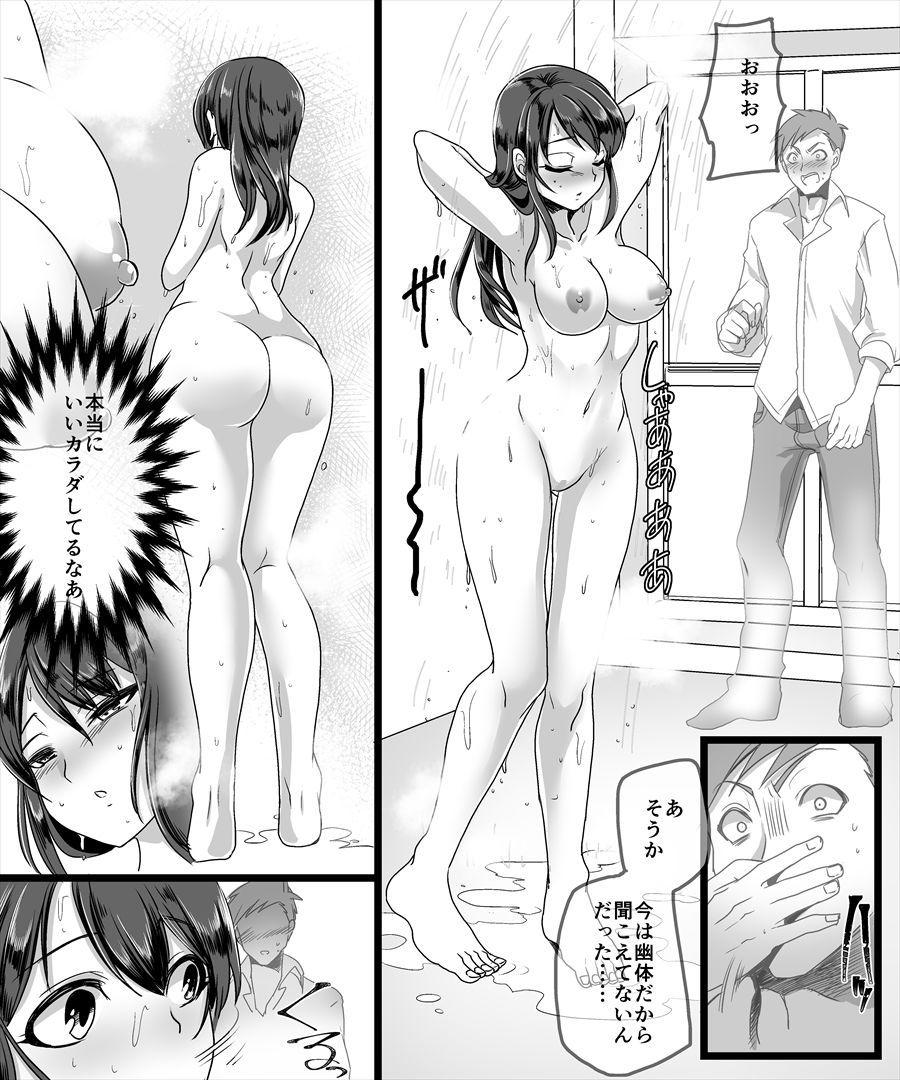 幽体の魔法陣 〜あの娘に憑依して彼女とXXX〜のサンプル画像1