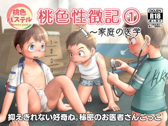 桃色性徴記(1)~家庭の医学