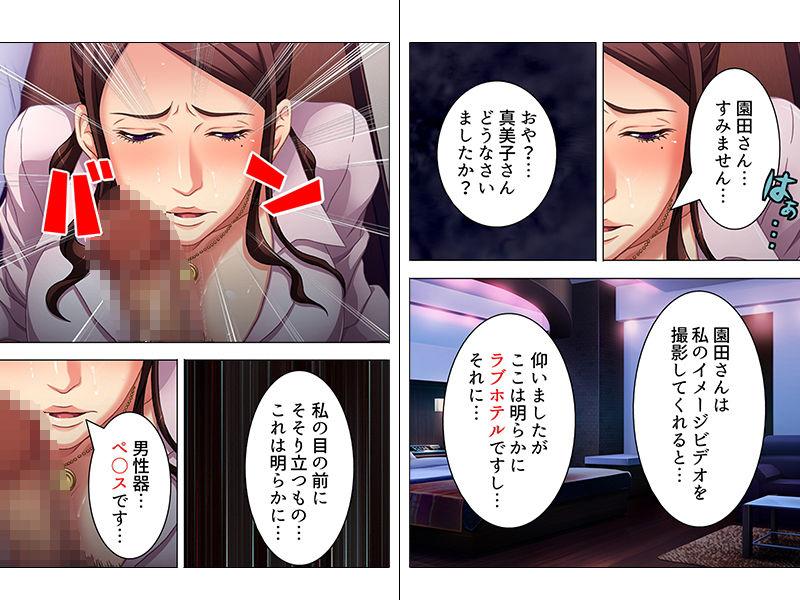 熟女アイドル真美子、35歳。精液を飲み干します 上巻