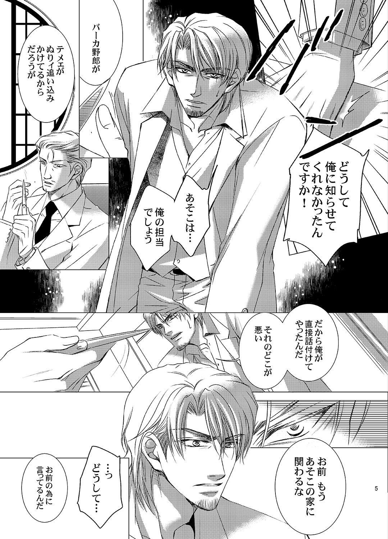 浪漫亭の住人〜浅黄〜肆ノ巻のサンプル画像1