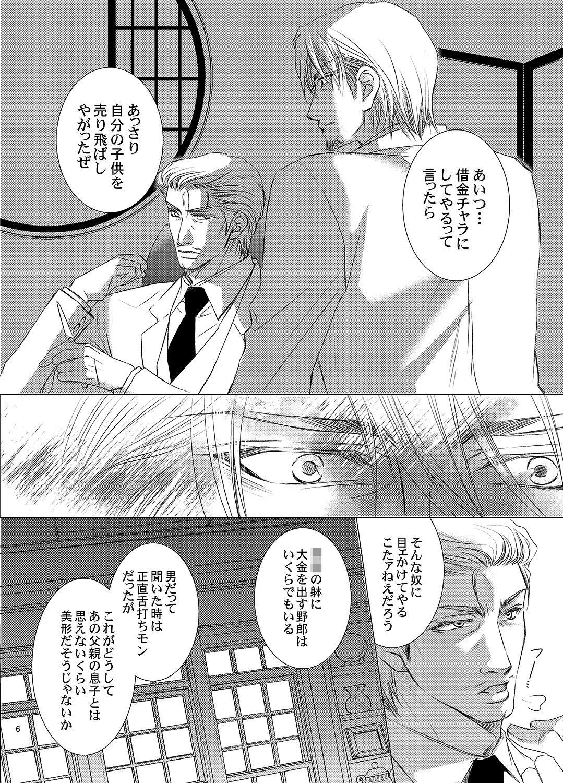 浪漫亭の住人〜浅黄〜肆ノ巻のサンプル画像2