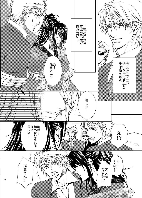 浪漫亭の住人〜浅黄〜肆ノ巻のサンプル画像3
