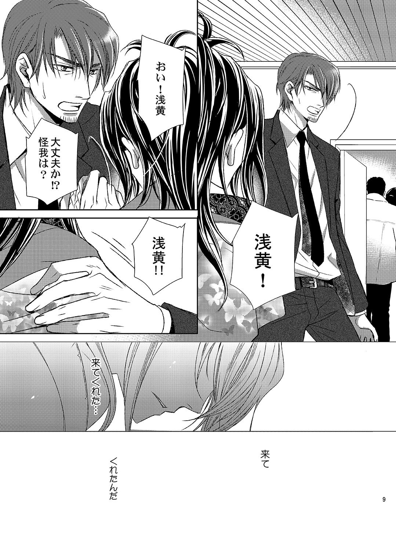 浪漫亭の住人〜浅黄〜伍ノ巻のサンプル画像1