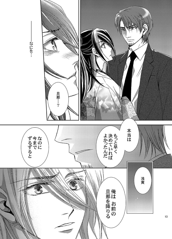 浪漫亭の住人~浅黄~伍ノ巻
