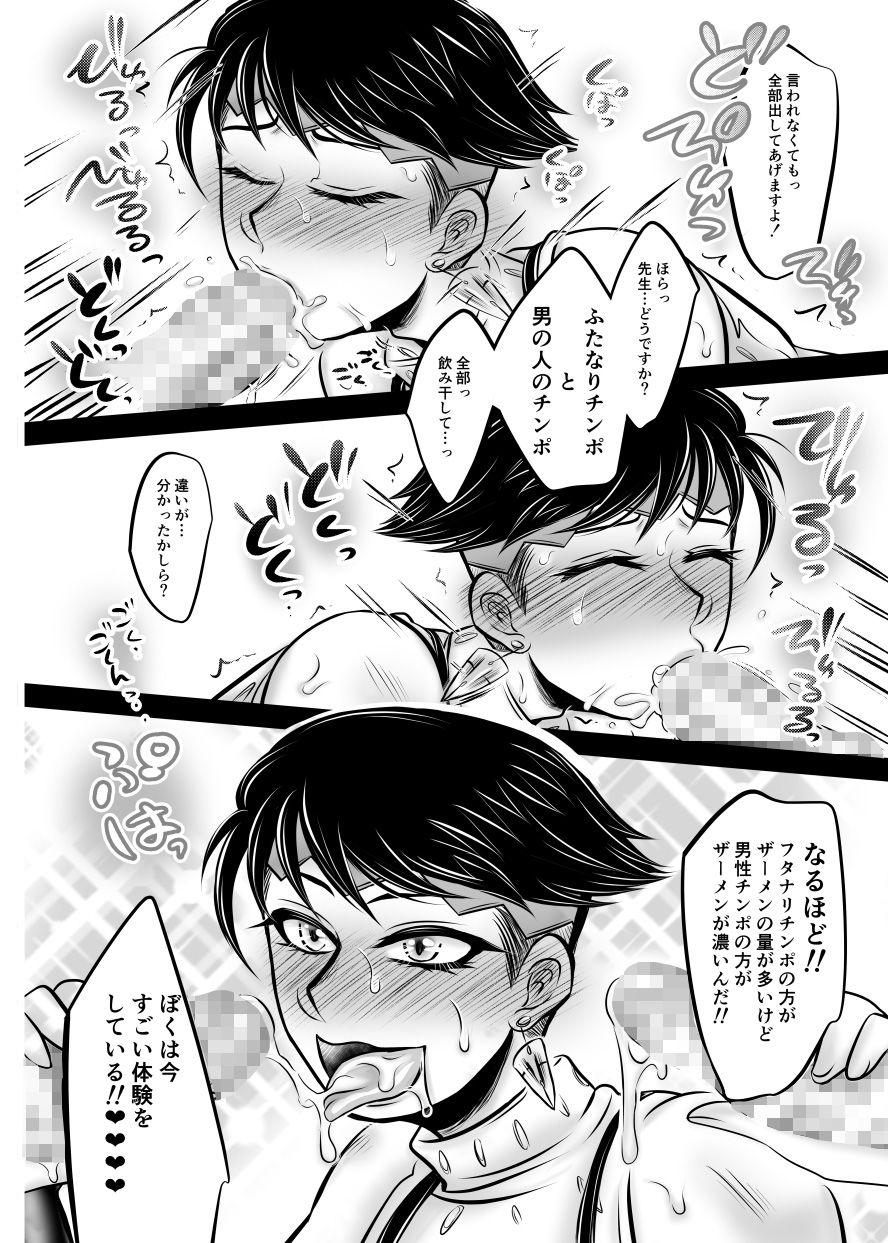 フタナリ鈴美お姉ちゃんと!2