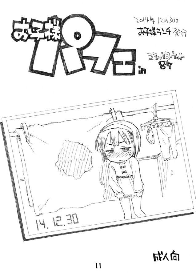 DMM 同人【チェンジのじじょう #4】